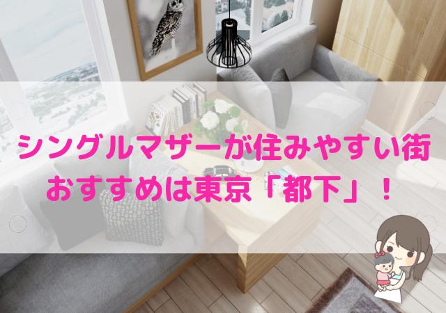 シングルマザーに優しい・住みやすい街は?私のオススメは東京『都下』!!