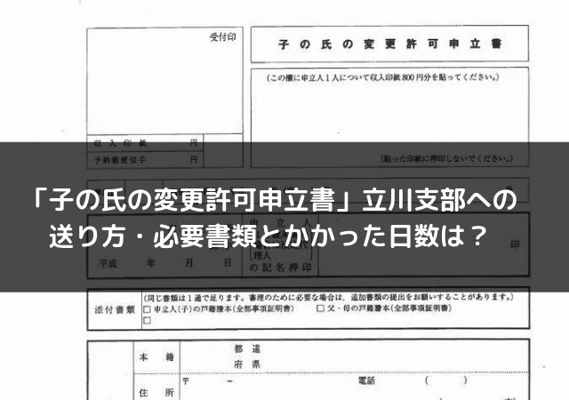 「子の氏の変更許可申立書」立川支部への送り方・必要書類とかかった日数は?