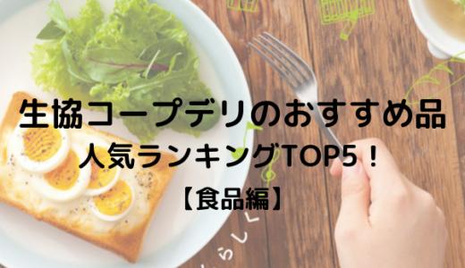 生協コープデリのおすすめ品(食品)人気ランキングTOP5!ママ50人のリアルな口コミを集めてみました!