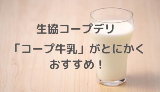 生協コープデリおすすめ商品「コープ牛乳」は絶対買い!