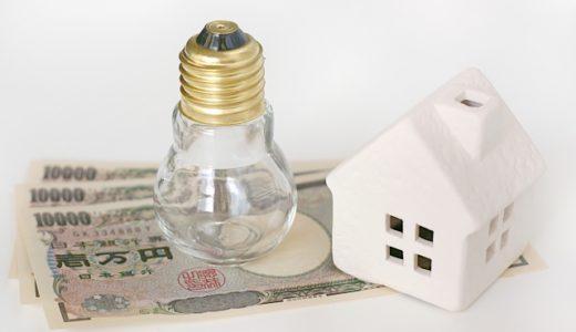 オール電化の我が家が冬にしている電気代節約方法!
