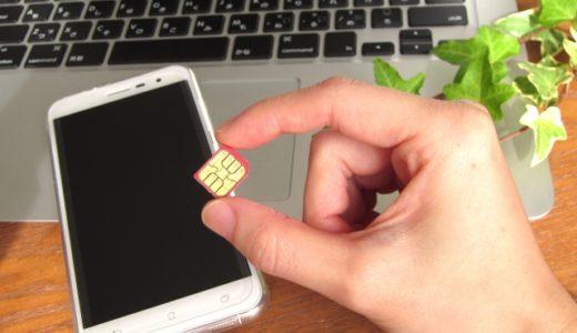 楽天モバイルに変えたら5000円以上もお得になった!もっと早く変えていれば・・!